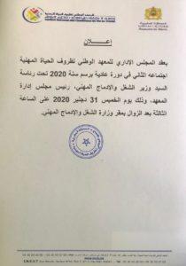 إعلان مجلس الإدارة 2020